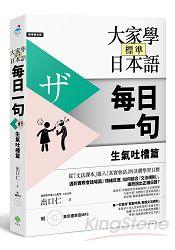 大家學標準日本語【每日一句】生氣吐槽篇(附 東京標準音MP3)