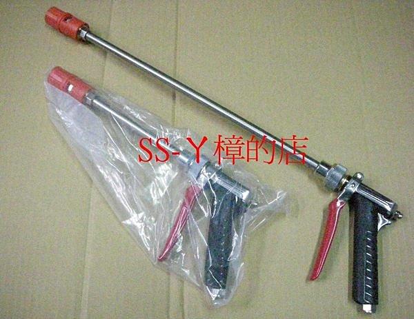 2尺長 槍型 洗車槍/ 清洗槍(附可調式噴頭)(含稅價)