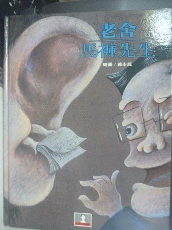 【書寶二手書T8/少年童書_ZDM】馬褲先生_老舍
