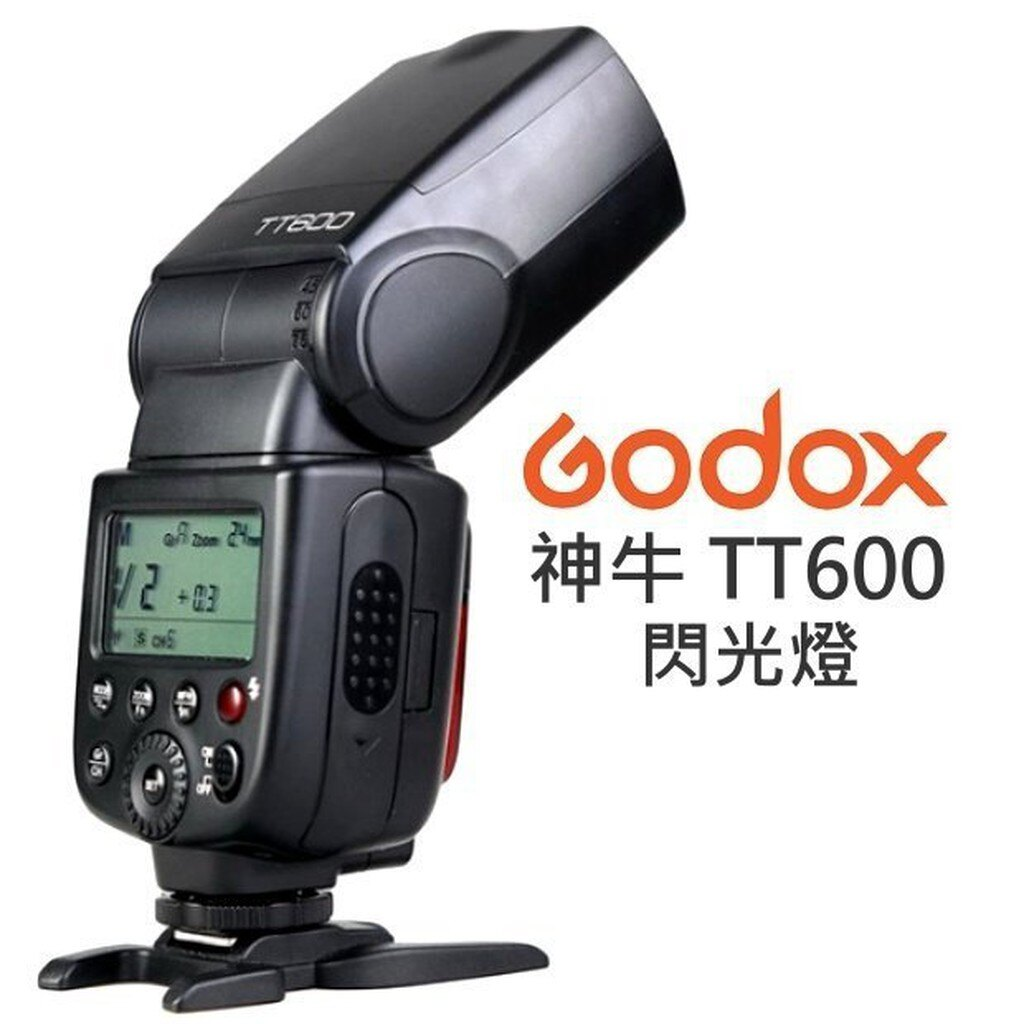 【中壢NOVA-水世界】GODOX 神牛 TT600 GN60 SONY MI / 通用款 閃光燈 2.4G接收 公司貨