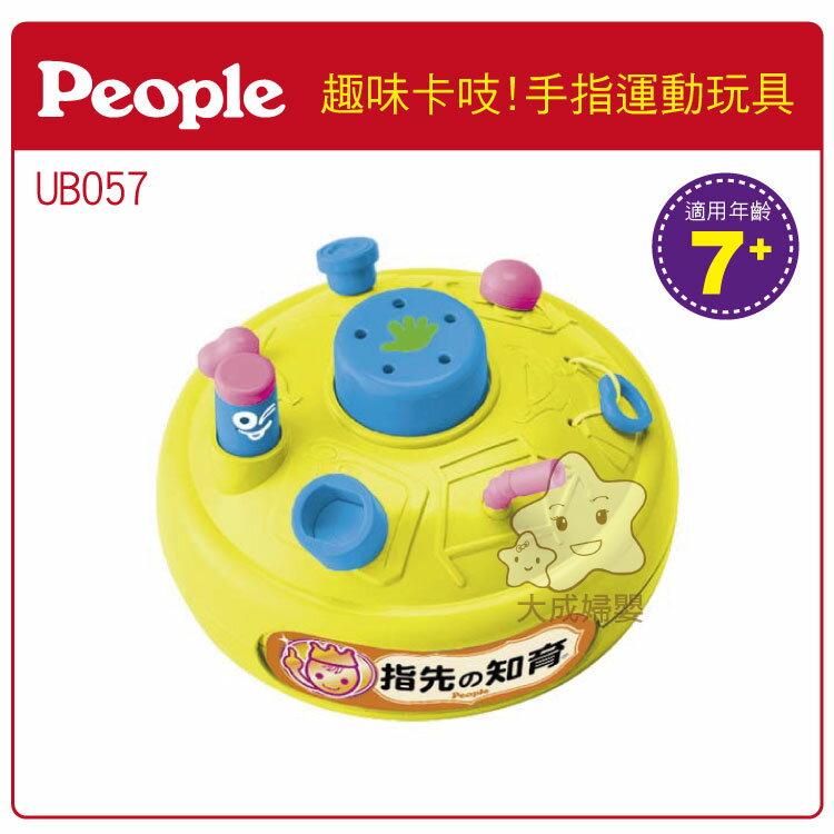 【大成婦嬰】日本 People 趣味卡吱-手指運動玩具 UB057 0