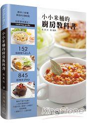 小小米桶的廚房教科書:152個廚房Q&A,845個精準Step,善用小家電,單身料理輕鬆╳全家享用滿足