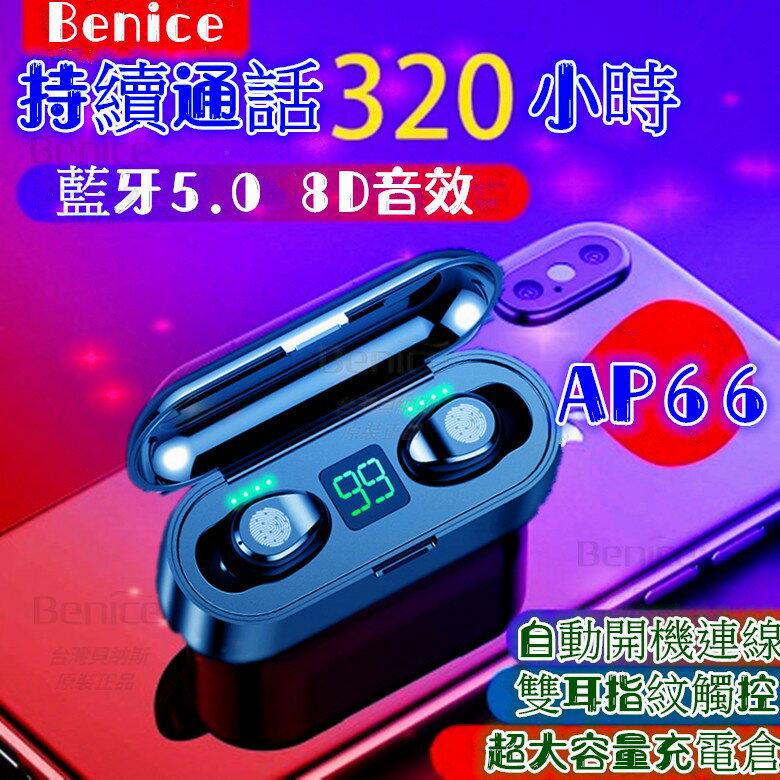 AP66 無線藍牙耳機 國家認證 雙耳通話 指紋觸控 劇院音效 電量顯示 自動連線 藍牙5.0 SIRI 非 蘋果 小米