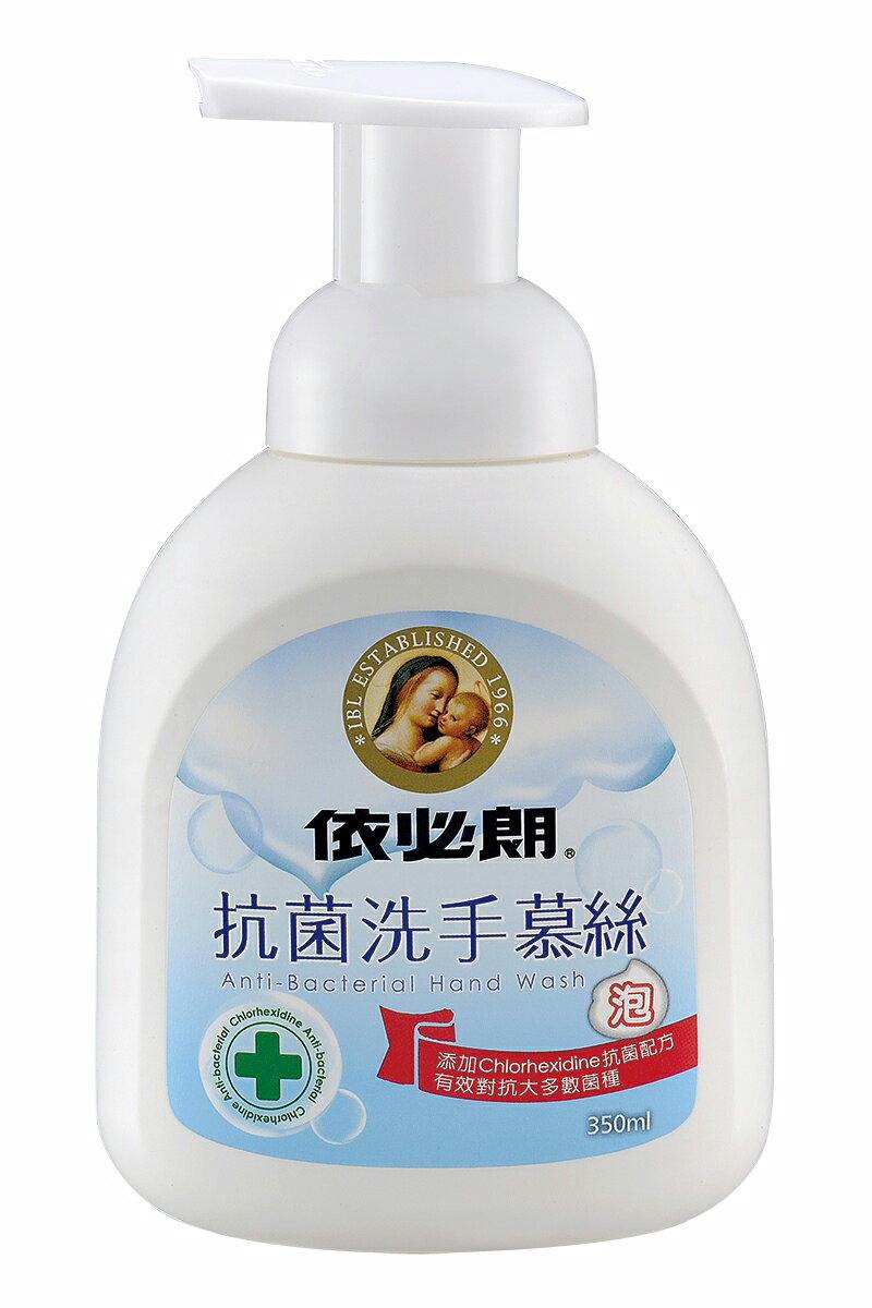 依必朗 抗菌洗手慕斯 350ML~德芳保健藥妝~