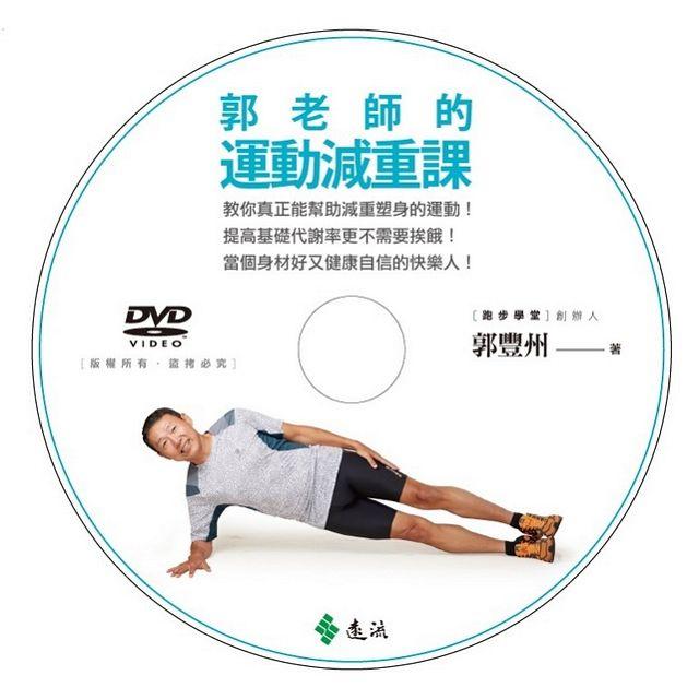 郭老師的運動減重課:教你真正能幫助減重塑身的運動!提高基礎代謝率更不需要挨餓!當個身材好又健康自信的快樂人!(隨書附贈示範動作DVD)