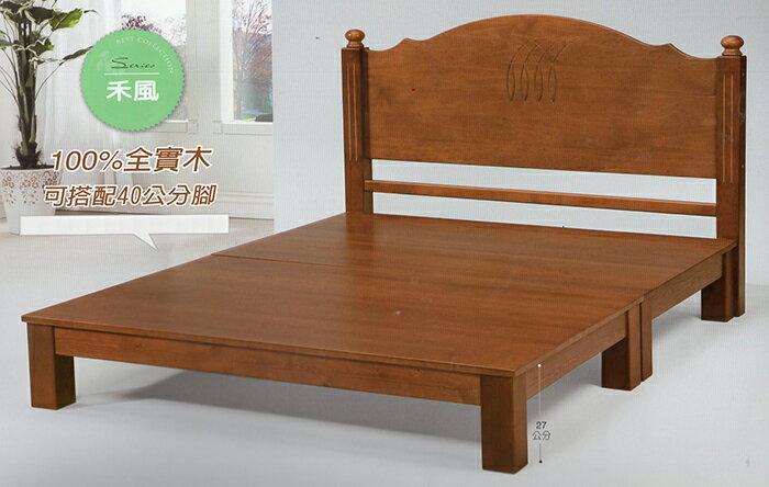 【尚品傢俱】SN-15-1 禾風實木3.5尺床頭片