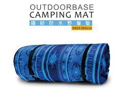 【鄉野情戶外專業】 Outdoorbase |台灣|  繽紛防水野營墊/露營地墊 海灘墊/21959 (尺寸300x300)