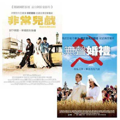 無聲婚禮+非常兒戲DVD(二盒裝)