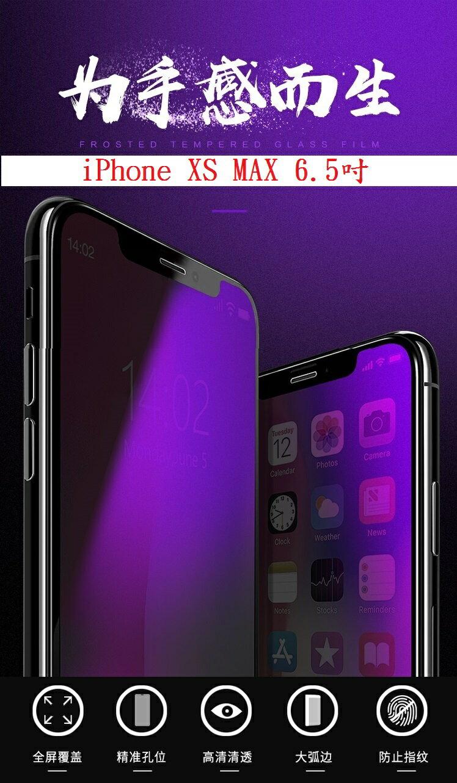 【霧面抗藍光滿版】iPhone XS MAX 6.5吋 磨砂 抗藍光 抗紫光 9H 鋼化玻璃貼 疏油疏水