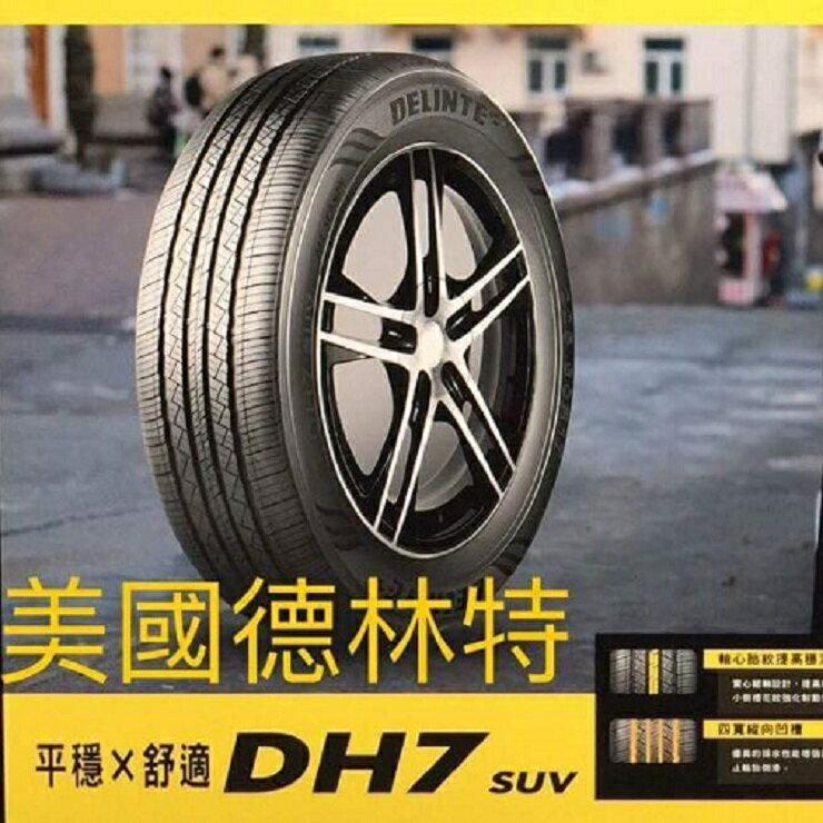 235/55/17 DH7 德林特輪胎 SUV休旅車專用胎 泰國製  四輪合購特惠價