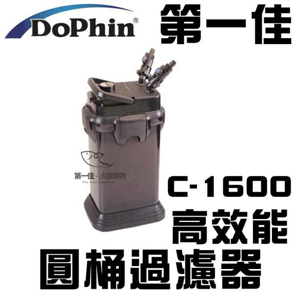 第一佳水族寵物:[第一佳水族寵物]海豚Dophin海豚高效能圓桶過濾器(附濾材)C-1600免運