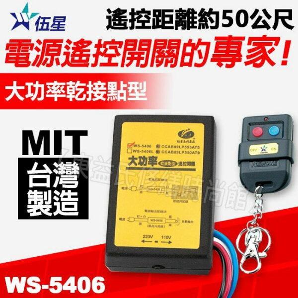 未稅705伍星WS-5406大功率乾接點式搖控開關110V220V共用(適用電燈馬達)台灣製【東益氏】