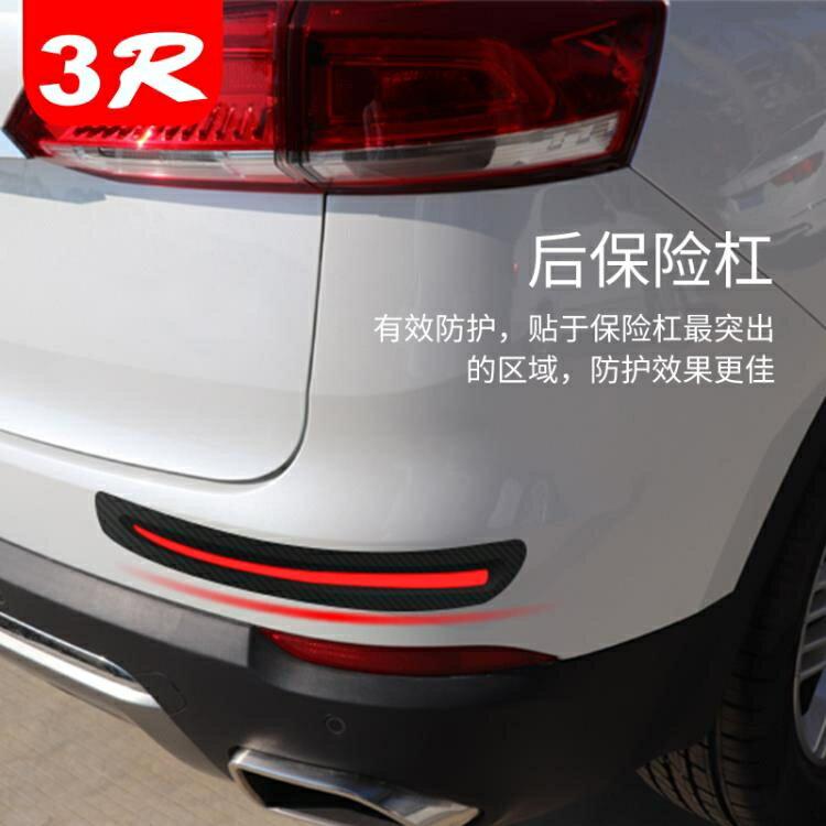 樂天精選▶汽車防撞條車門防撞貼門邊防刮條