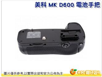 美科 Meike 垂直手把 電池手把 Nikon D600 D610專用 同MB-D14 MBD14 把手 公司貨