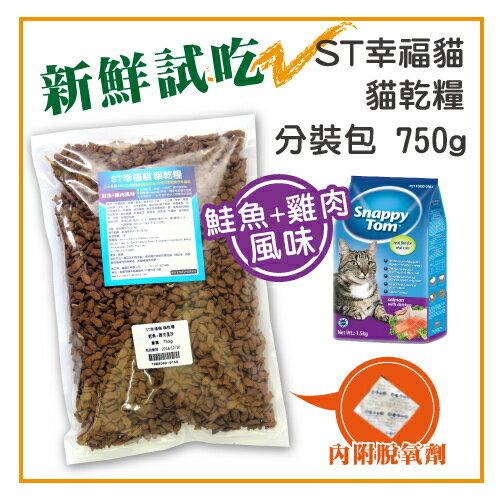 【新鮮試吃】ST幸福貓 貓乾糧-鮭魚+雞肉風味-分裝包750g-110元 >可超取(T002D02-0750)