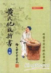 黃氏紀效新書^(下^)國醫黃雲臺臨床醫案秘本
