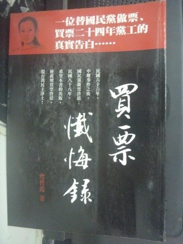 【書寶二手書T3/政治_LHN】買票懺悔錄_詹碧霞