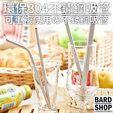 【BardShop環保小物】不鏽鋼吸管食品級304不銹鋼吸管/環保/彎管/直管/攪拌棒/重複使用