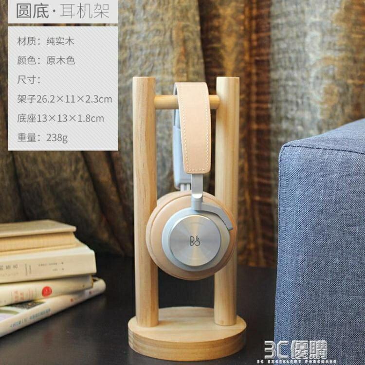 耳機架 創意多功能頭戴耳機架適用beats木質適用外星人耳機架掛適用雷蛇rgb