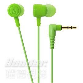 【曜德視聽】鐵三角 ATH-CKL220 綠色 NEON 全新色彩 通透音色 ★免運★送收納盒★