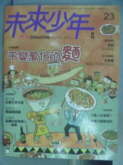 【書寶二手書T1/少年童書_QCZ】未來少年_23期_千變萬化的麵等