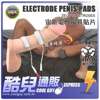 美國 ZEUS ELETROSEX 宙斯電性陽具按摩貼片 Zeus Electrode Penis Pads 美國原裝進口 Powerbox 專屬配件
