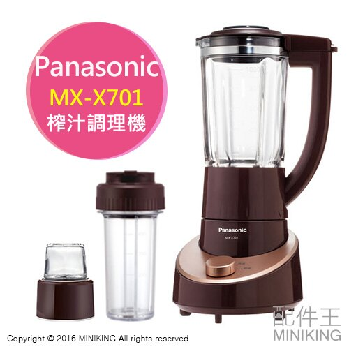 【配件王】日本代購 Panasonic 國際牌 MX-X701 榨汁調理機 果汁機 碎冰 附行動杯 研磨器 食譜