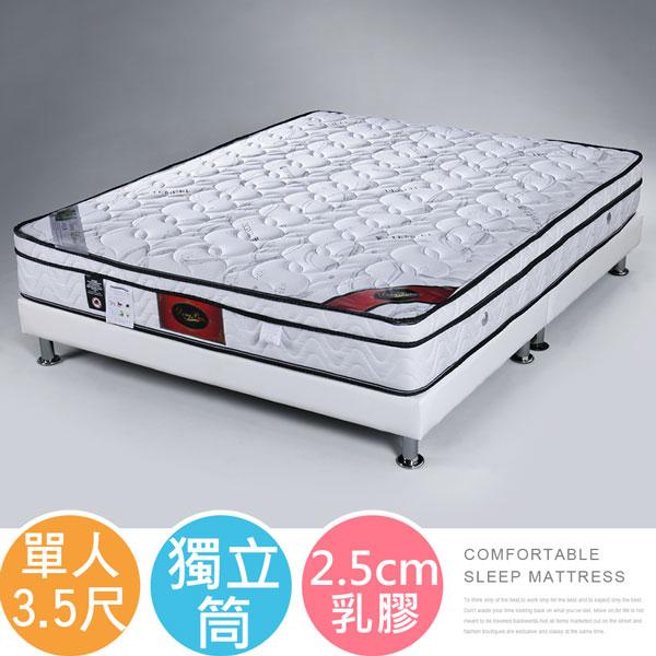床墊獨立筒床墊單人床墊【Yostyle】德蒙三線天絲棉乳膠獨立筒床墊-單人3.5尺