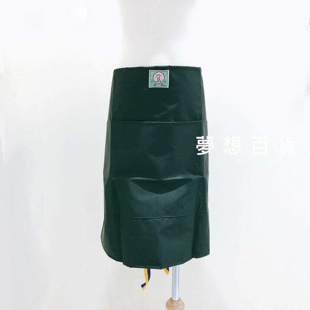 三口半圍裙 BJ2190 錢袋 圍裙 防水 防髒 通風 營業用 (伊凡卡 )