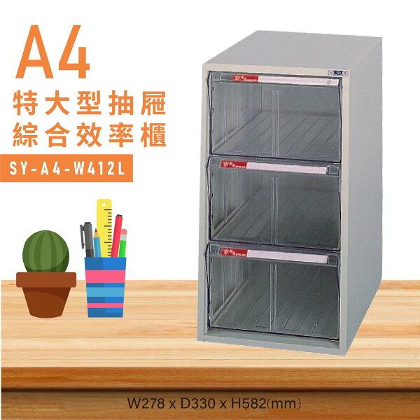 MIT台灣製造【大富】SY-A4-W412L特大型抽屜綜合效率櫃收納櫃文件櫃公文櫃資料櫃置物櫃收納置物櫃