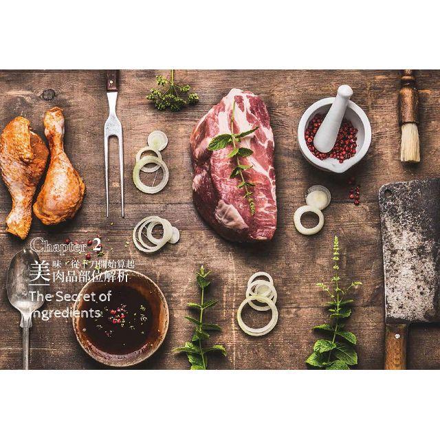 慢火料理聖經-極致口感.原味烹調  60道值得等待的驚人美味:職人級排餐 × 歐陸料理×濃郁湯品 8