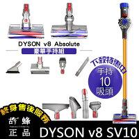 戴森Dyson到㊣胡蜂正品㊣ Dyson V8 Absolute 超級十吸頭 含 雙主吸頭 手持工具組 HEPA sv09 sv10 v6  FLUFFY