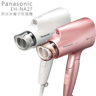 奈米水離子吹風機 ★Panasonic 國際牌 EH-NA27 公司貨 0利率 免運