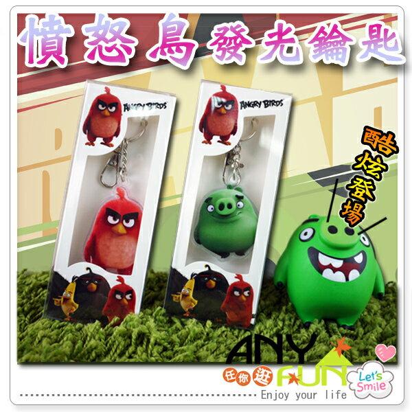 任你逛~  Angry Birds 憤怒鳥搖搖燈 鑰匙圈 萬用吊飾 夜光燈 可愛飾品 an