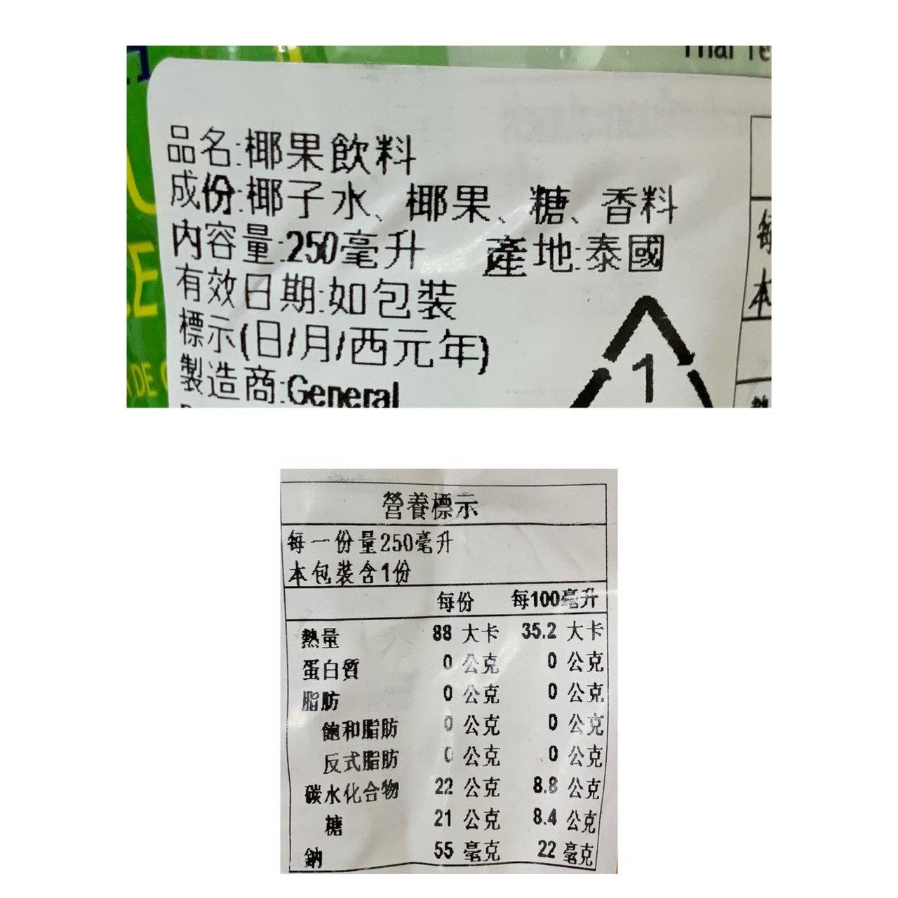 {泰菲印越} 泰國 thai teh 椰果飲料 250 毫升 有椰果的