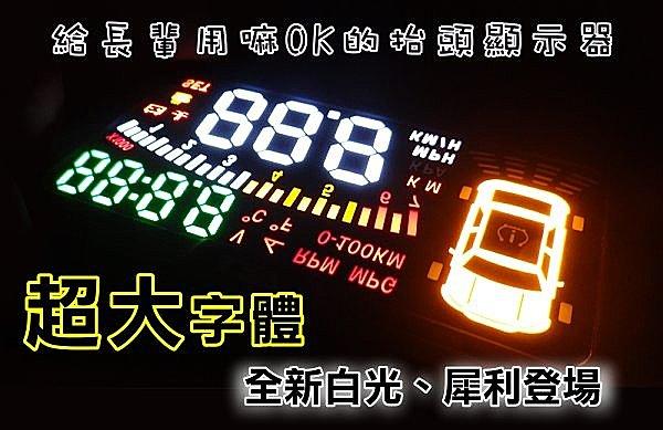 XX009【送一分二】TSA超大字體OBDHUD抬頭顯示器S-500電壓水溫油秏故障碼行車電腦OBDIIOBD2