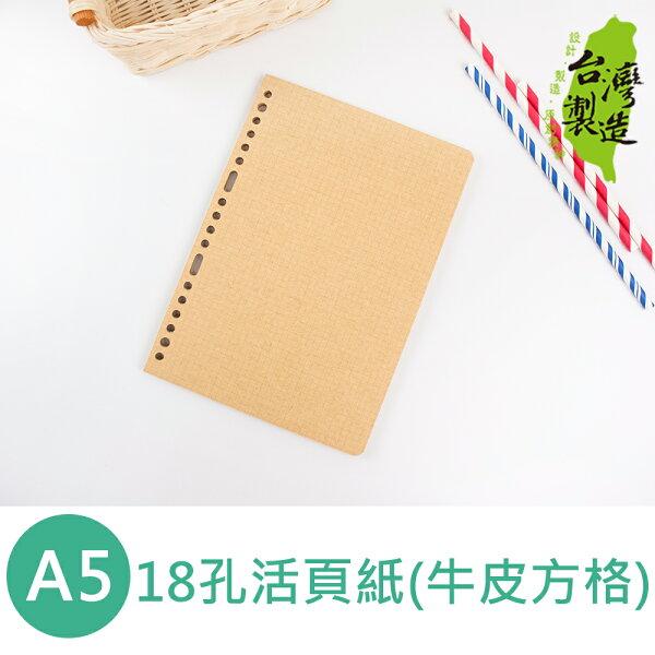 珠友文化:珠友NB-25217A525K18孔活頁紙(牛皮方格)45張