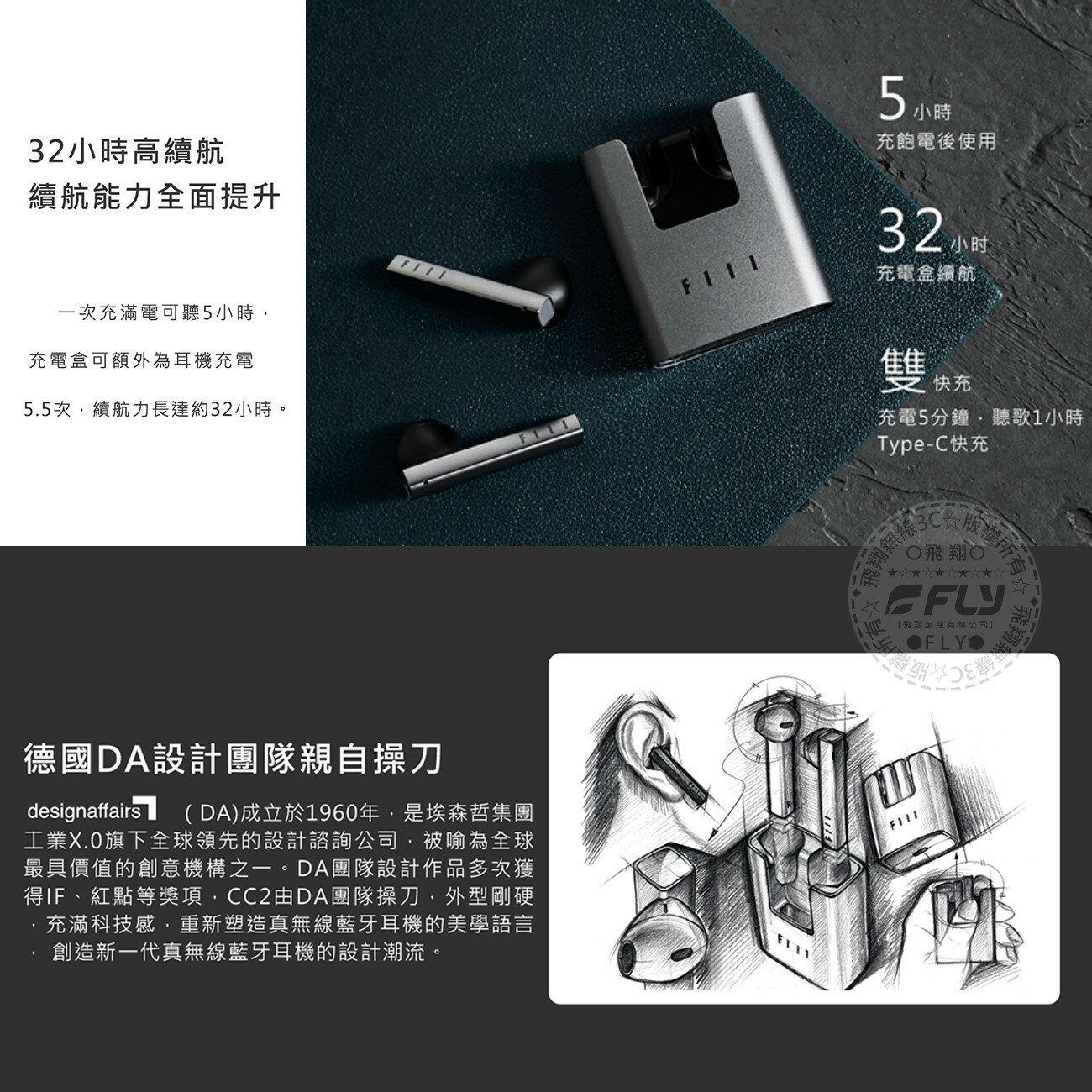 《飛翔無線3C》FIIL CC2 真無線藍牙耳機◉台灣公司貨◉藍芽5.2◉遊戲音樂影音低延遲◉大動圈單元
