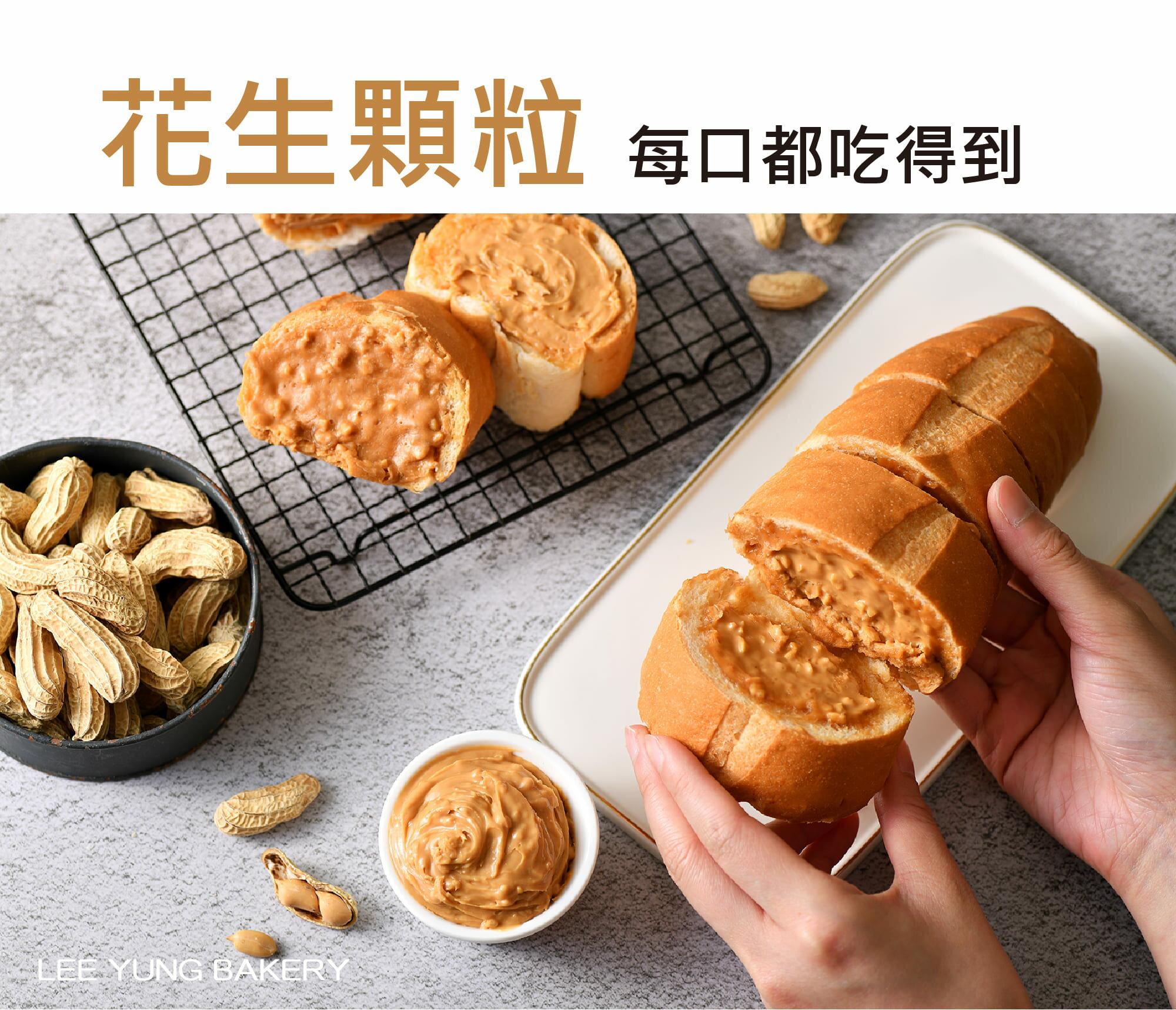 【里洋烘焙】Tapas塔帕斯花生麵包(1袋3入)