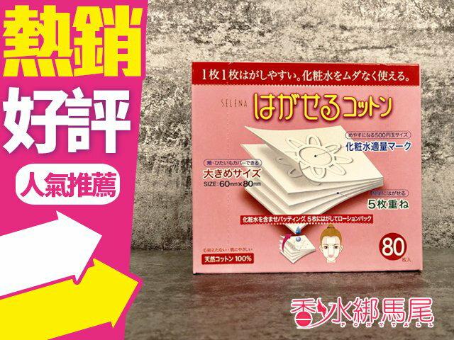 COTTON-LABO 日本丸三 五層可撕型敷面化妝棉 80枚◐香水綁馬尾◐
