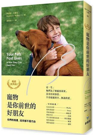 寵物是你前世的好朋友(暢銷經典版):你們的相遇,從來都不是巧合