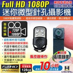 【CHICHIAU】1080P 新超迷你DIY微型針孔攝影機錄影模組(循環覆蓋款)