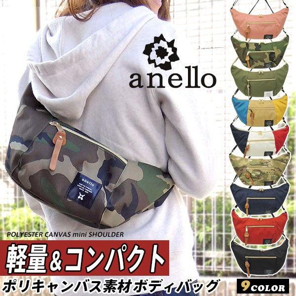 日本直送 Anello 斜側包 / 月牙包 輕巧隨身方便 經濟又實惠 (多色可選)