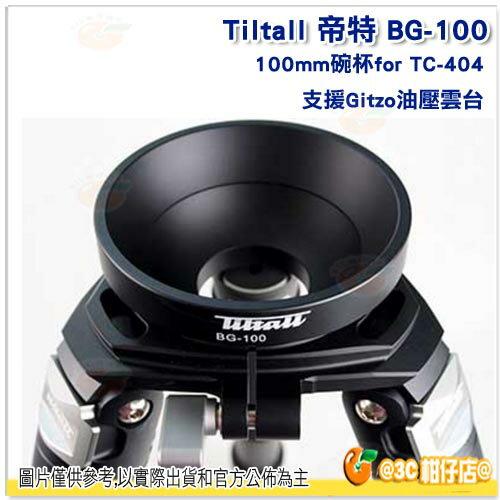 美國 Tiltall 帝特 BG-100 BG100 澄翰公司貨 100mm 油壓雲台 碗杯 For TC404  支援GITZO