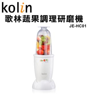 【歌林】蔬果調理研磨機JE-HC01 保固免運-隆美家電