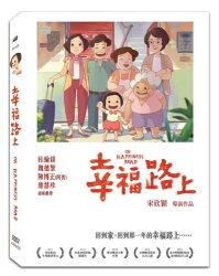 【停看聽音響唱片】【DVD】幸福路上精裝版