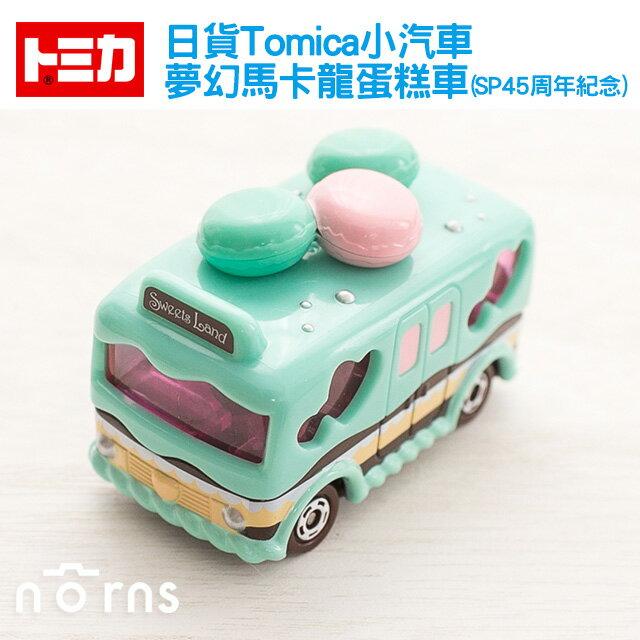 NORNS 【日貨Tomica小汽車(夢幻-馬卡龍蛋糕車SP45周年紀念)】日本多美小汽車 玩具車