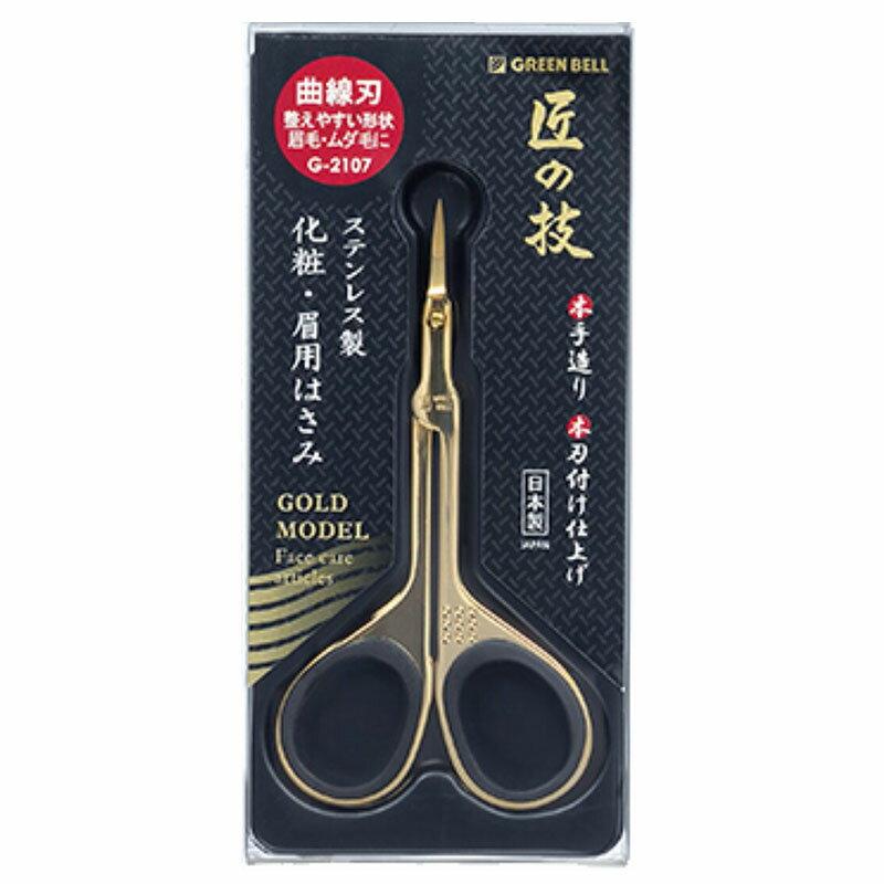 618購物節現貨 日本綠鐘GB鍛造不鏽鋼金色修容剪(G-2107)