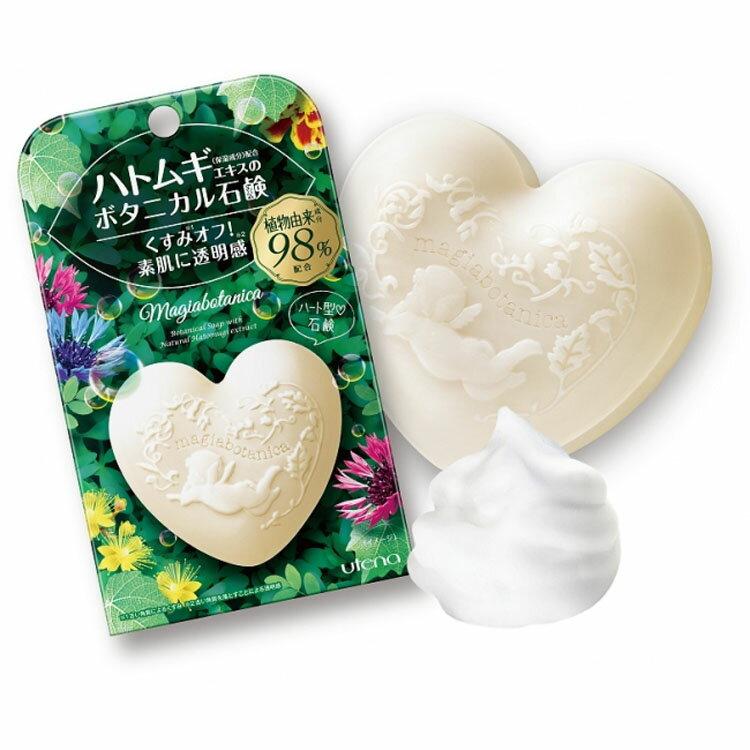 日本製 UTENA99%植物性滋潤肥皂 洗面皂 洗面乳 洗臉皂 香皂 臉部清潔  日本進口正版 366718