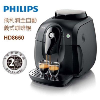 PHILIPS 飛利浦 2000 全自動義式咖啡機 HD8650